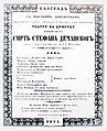 Theatre poster of Smrt Stefana Dečanskog, tragedy by Jovan Sterija Popović.jpg