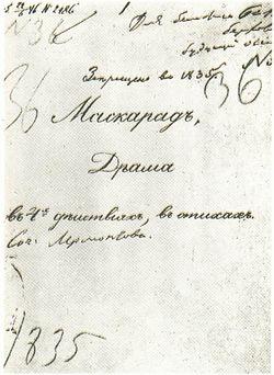 Title-page of Lermontov's drama Masquuerade, 1835.jpg