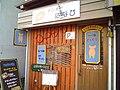 Tonkatsu restauarnt by orangeobject in Sapporo, Hokkaido.jpg