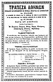 Trapeza Athinon 1902 advertisement.jpg
