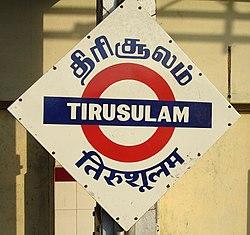 The three language (Tamil, English and Hindi) name board at the Tirusulam railway station in South India