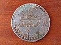 Tunisian rial of Mahmud II 1233 AH - 1817-1818 AD reverse.jpg
