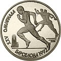 USSR-1991-1ruble-CuNi-Olympics92 Running-b.jpg