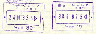 Chop, Zakarpattia Oblast - Old 1982 USSR passport stamps from the same crossing.