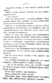 V.M. Doroshevich-Collection of Works. Volume VIII. Stage-79.png