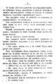 V.M. Doroshevich-Collection of Works. Volume VIII. Stage-8.png