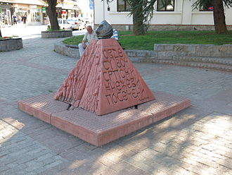 Slaughter of the Knezes - Memorial in Valjevo.