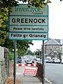Welcome to Greenock - geograph.org.uk - 558959.jpg