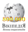 Wikipedia-logo-v2-uk 800.png