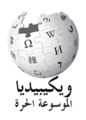 Wikipedia Arabic Logo Traditional.png