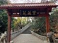 Wuchang, Wuhan, Hubei, China - panoramio (35).jpg