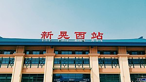 Xinhuangxi railway station in China.jpg