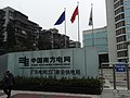 Xinhui 新會 Gangzhou Dadaozhong 16 岡州大道中 sign 中國南方電網 China Southern Power Grid April-2012.JPG