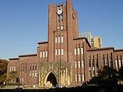Yasuda Auditorium, University of Tokyo.