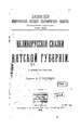 Zelenin D.K. Velikorusskie skazki Vyatskoj gubernii. 1915 m.pdf