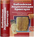 Библейская энциклопедия Брокгауза 2.jpg
