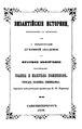 Византийские историки, переведенные с греческого 1859.pdf