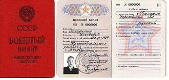 Soviet Army - Image: Военный Билет СССР