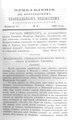 Вологодские епархиальные ведомости. 1898. №04, прибавления.pdf