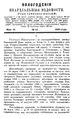Вологодские епархиальные ведомости. 1900. №10.pdf