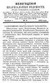 Вологодские епархиальные ведомости. 1900. №21.pdf
