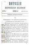 Вятские епархиальные ведомости. 1864. №15 (офиц.).pdf