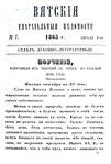Вятские епархиальные ведомости. 1865. №07 (дух.-лит.).pdf