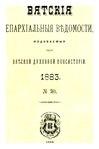 Вятские епархиальные ведомости. 1883. №20 (офиц.).pdf
