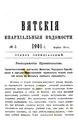 Вятские епархиальные ведомости. 1901. №08 (офиц.).pdf