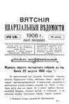 Вятские епархиальные ведомости. 1906. №16 (неофиц.).pdf