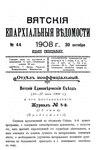 Вятские епархиальные ведомости. 1908. №44 (неофиц.).pdf