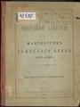Генеральное следствие о маетностях Гадяцкого полка 1729–1730 г. (1893).pdf