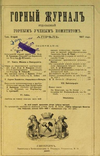 File:Горный журнал, 1887, №04 (апрель).pdf