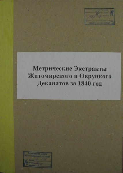 File:ДАЖО 178-03-01a. 1827 рік. Метрична книга костелу м. Житомир. Народження.pdf