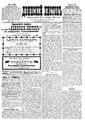 Двинский листок №148 (1901).pdf