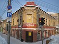 Дом мещанина Луки Никитина, 1813 год, арх. М.А. Анисимов.jpg