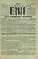 Екатеринбургская неделя. 1892. №19.pdf