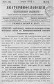 Екатеринославские епархиальные ведомости Отдел официальный N 7 (1 марта 1915 г) Год издания 43.pdf