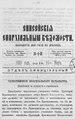 Енисейские епархиальные ведомости. 1889. №06.pdf