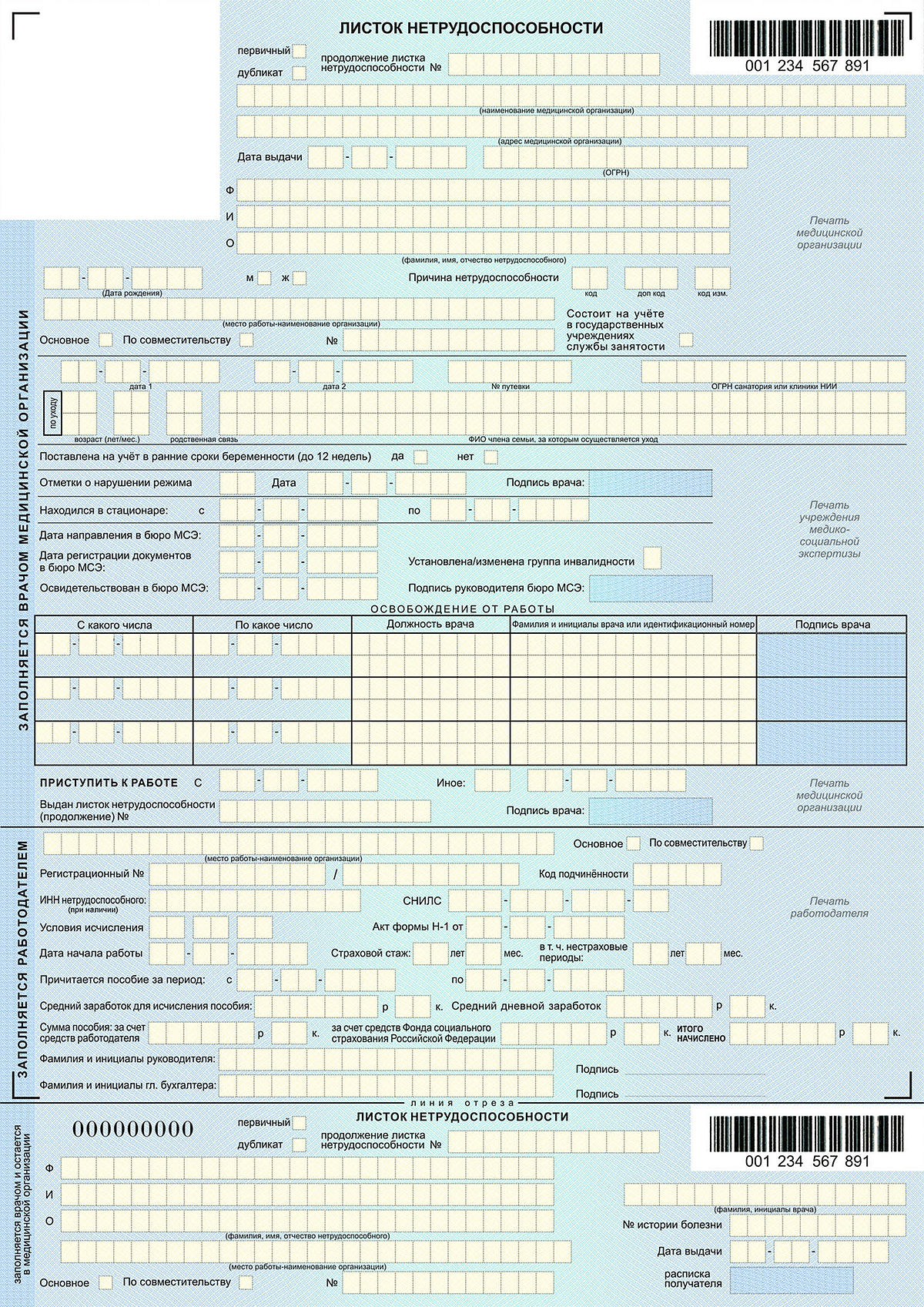 Больничный лист и лист временной нетрудоспособности медицинская книжка для работы с продуктами питания анализы