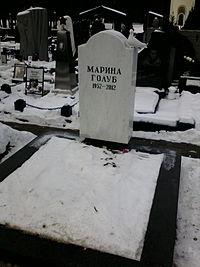 Могила актрисы Марины Голуб.jpg