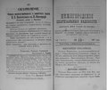 Нижегородские епархиальные ведомости. 1901. №13.pdf
