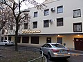 Отель Нарвский - panoramio (1).jpg