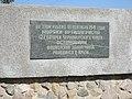 Пам'ятний знак на честь моряків-артилеристів 127 батареї Чорноморського флоту,2.jpg