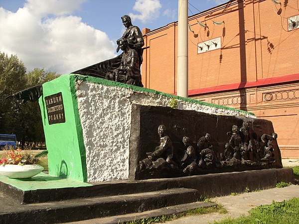Мемориал в честь погибших за Советскую Родину