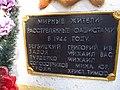 Пам'ятник воїнам-односельцям 4, Барабой.JPG