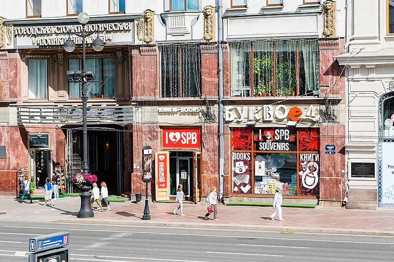 Hub of learning on Nevsky Prospect