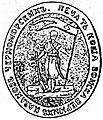 Печатка Чорноморських Козаків з кінця XVIII ст..jpg