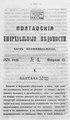 Полтавские епархиальные ведомости. 1874. №04 (неофиц.).pdf