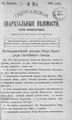 Полтавские епархиальные ведомости 1902 № 23 Отдел официальный. (10 августа 1902 г.).pdf